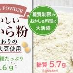 【新商品】低糖質&食物繊維たっぷり!「おいしいおから粉」新発売!&低糖質ポン酢の75%割引のお買い得情報