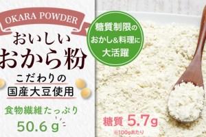 糖質制限 おいしい おから粉 大豆