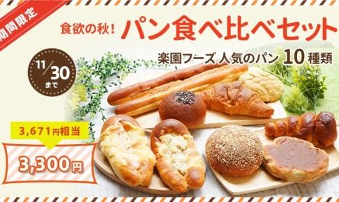 糖質制限 パン 食べ比べ