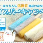 【新発売】5種類のアイスが食べられる!糖質制限のアイスバー詰め合わせキャンペーン