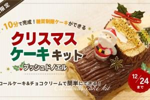 糖質制限 クリスマスケーキ