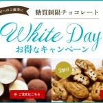 【キャンペーン情報】3割引き!糖質制限チョコレート「ホワイトデーキャンペーン」