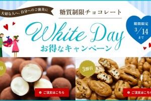 ホワイトデー 糖質制限