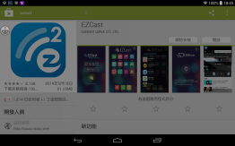 ezcast google play下載