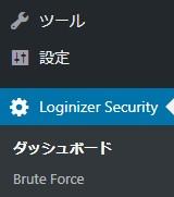 Loginizerの設定方法 - WordePressプラグイン