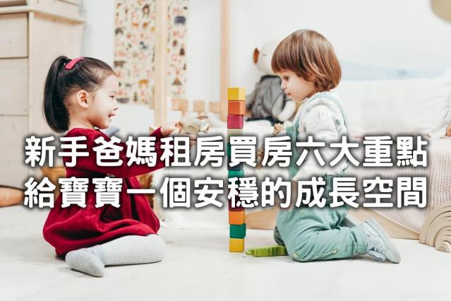 新手爸媽租房買房六大重點!給寶寶一個安穩的成長空間|買房進來看|包租公|專業諮詢