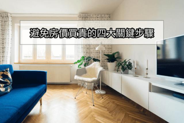 【新手買房】如何評估房價? 避免買貴的四大關鍵步驟