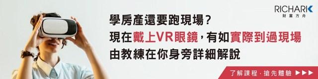 【房產投資】買房禁忌大公開!千萬別碰的三種地雷屋