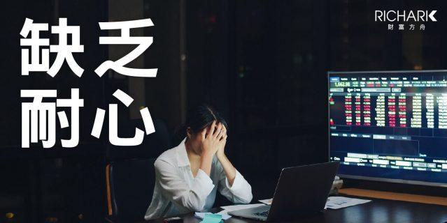 投資客最容易賠錢的五種心態-5 缺乏耐心