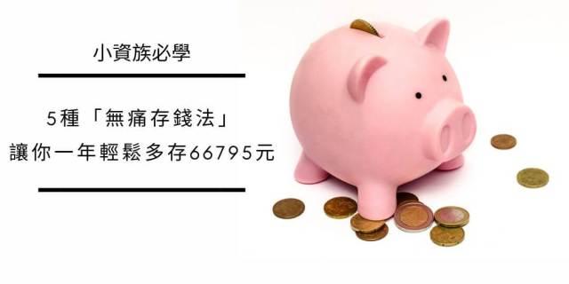 【小資族必學】5種「無痛存錢法」讓你一年輕鬆多存66795元