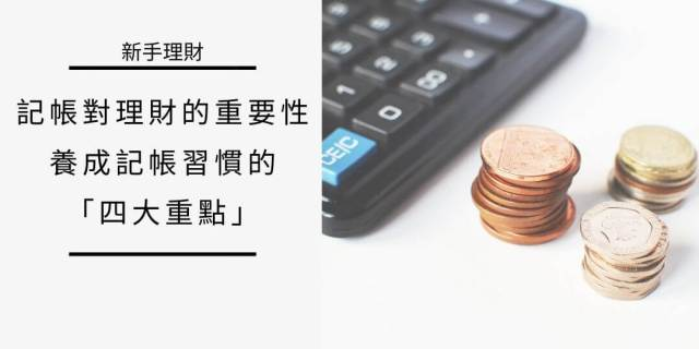 【新手理財】記帳對理財的重要性,養成記帳習慣的「四大重點」