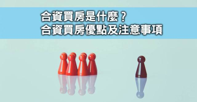 「合資買房」是什麼?合資買房的優點及注意事項|買房進來看|包租公|專業諮詢