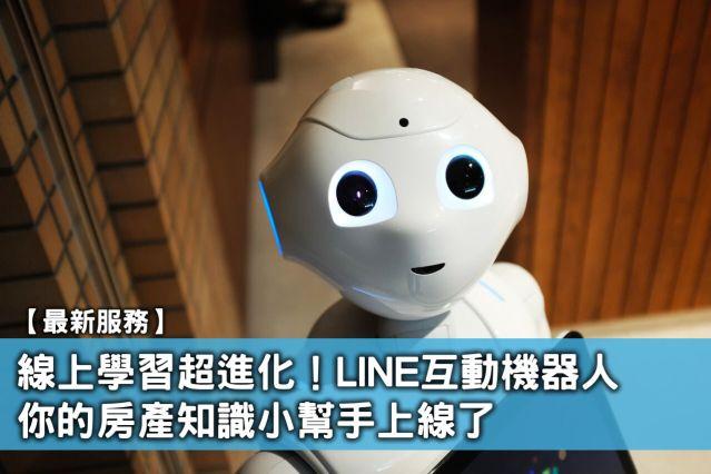 【最新服務】線上學習超進化!LINE互動機器人 房產知識小幫手上線了!