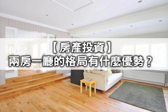 【房產投資】兩房一廳的格局有什麼優勢?|買房進來看|包租公|專業諮詢
