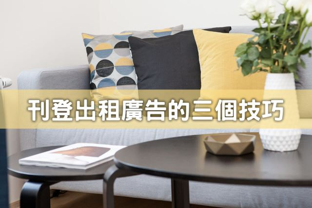 刊登出租廣告的三個技巧 包租公 買房進來看 專業諮詢