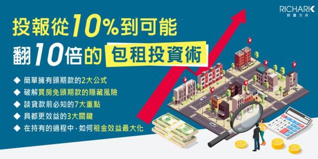 【最新課程推出】投報從10%到可能翻10倍的包租投資術|包租公|買房進來看|專業諮詢