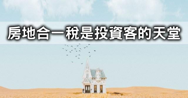 房地合一稅是投資客的天堂|包租公|買房進來看|房產諮詢
