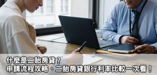 什麼是二胎房貸?申請流程攻略、2021銀行二胎房貸利率比較一次看!|買房進來看|包租公|房產諮詢
