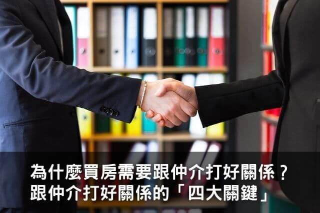 為什麼買房要跟仲介打好關係?跟仲介打好關係的「四大關鍵」讓仲介成為你的神隊友!|包租公|專業諮詢|買房進來看