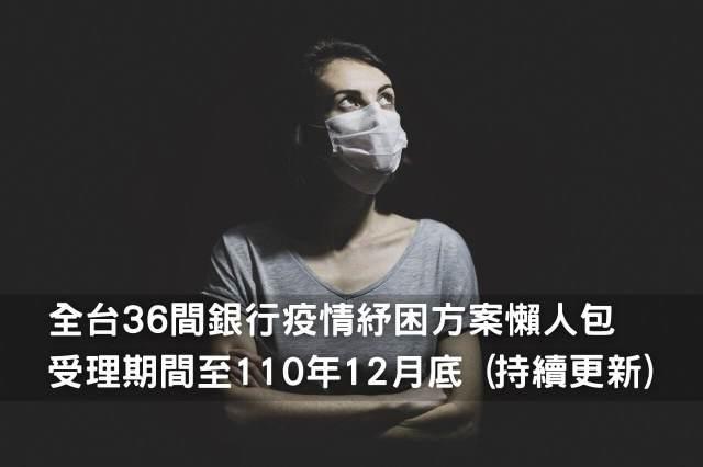 【懶人包】最新全台36間銀行新冠肺炎疫情紓困方案一次看,受理期間至110年12月底(持續更新)