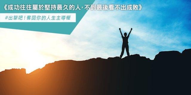 成功往往屬於堅持最久的人,很多事情不到最後看不出成敗《出擊吧!奪回你的人生主導權》