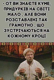 Тонкий украинский юмор