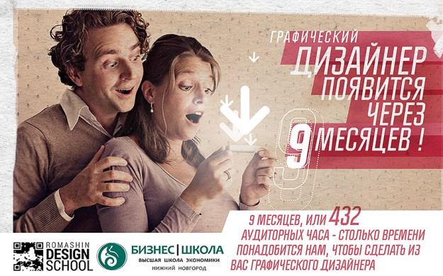 Школа Ромашин_дизайн