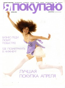 """Первый номер """"Я покупаю"""" в Нижнем Новгороде, 2004 г."""