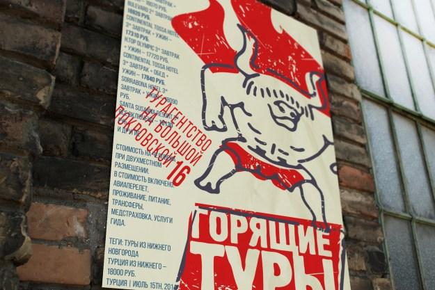 Горящие туры_плакат