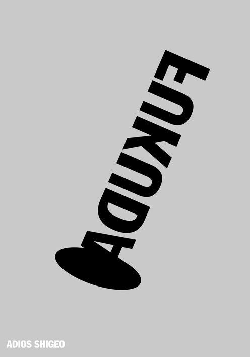 "фукуда_плакатная_акция ""Прощание с  Фукуда"". Плакатная акция 2009 года. ""Прощание с  Фукуда"". Плакатная акция 2009 года. Alain LeQuernec"