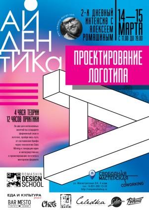 Афиши_интенсив в Коворкинг-1