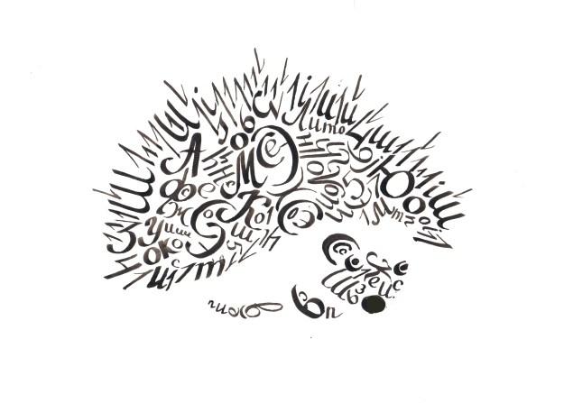 1111 (1) Итоговое задание по классической каллиграфии, 11 поток школы дизайна Итоговое задание по классической каллиграфии, 11 поток школы дизайна 1111 1