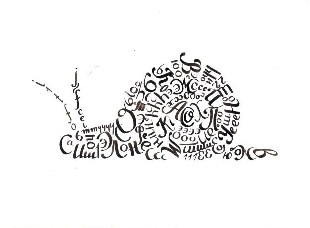 1111 (2) Итоговое задание по классической каллиграфии, 11 поток школы дизайна Итоговое задание по классической каллиграфии, 11 поток школы дизайна 1111 2