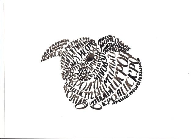 1111 (4) Итоговое задание по классической каллиграфии, 11 поток школы дизайна Итоговое задание по классической каллиграфии, 11 поток школы дизайна 1111 4