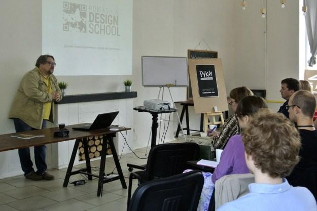 Школа Ромашин Дизайн в Минске