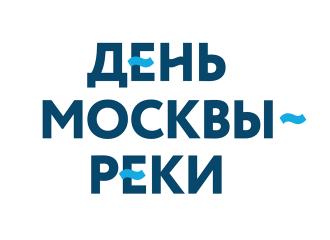 small_den_moskva_reky TOP-20 Первого Международного Фестиваля логотипов и товарных знаков LogoSpace TOP-20 Первого Международного Фестиваля логотипов и товарных знаков LogoSpace small den moskva reky