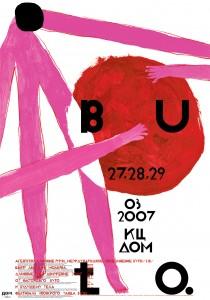 18-BUTO1 Гурович Плакат