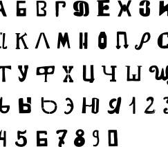 Шрифт, 1999 г. ЮРИЙ ГУЛИТОВ ЮРИЙ ГУЛИТОВ 1999 TYPE STUDENT