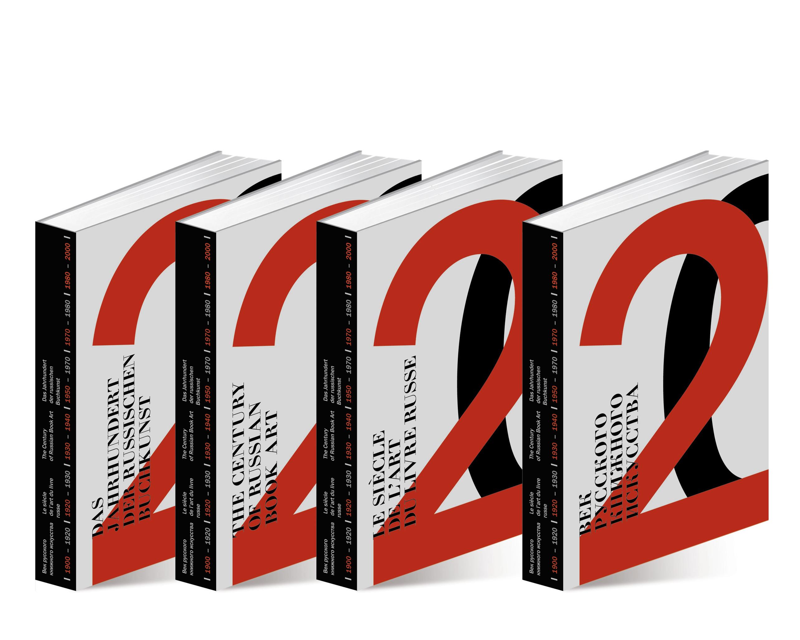 Скачать книгу графический дизайн основы профессии