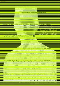 Abbasi_Majid_Vije_ok Сергей Серов. ИРАНСКАЯ ШКОЛА ПЛАКАТА Сергей Серов. ИРАНСКАЯ ШКОЛА ПЛАКАТА Abbasi Majid Vije ok2