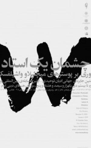 Abbasi_Majid_W_ok