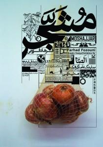 Fozouni-Farhad01
