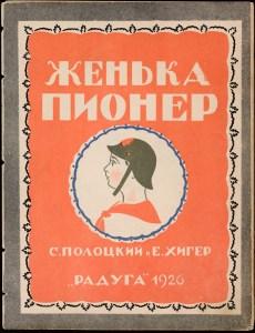 native СОВЕТСКАЯ ДЕТСКАЯ КНИЖКА 1918-1938 г. СОВЕТСКАЯ ДЕТСКАЯ КНИЖКА 1918-1938 г. native
