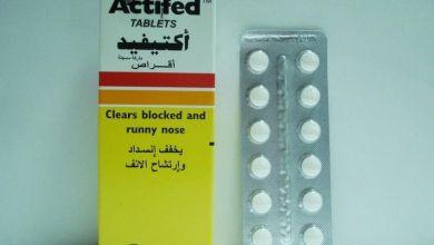 دواء اكتيفيد لعلاج الكحه الجافه واذابة البلغم ومضاد للاحتقان
