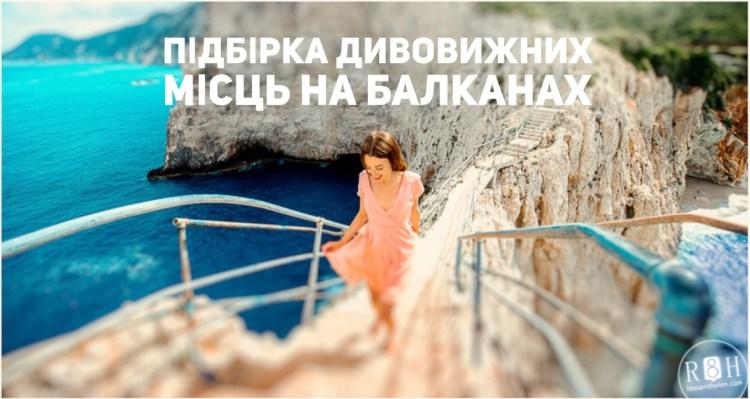 підбірка дивовижних місць на Балканах