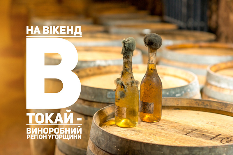 Токай - виноробний регіон Угорщини