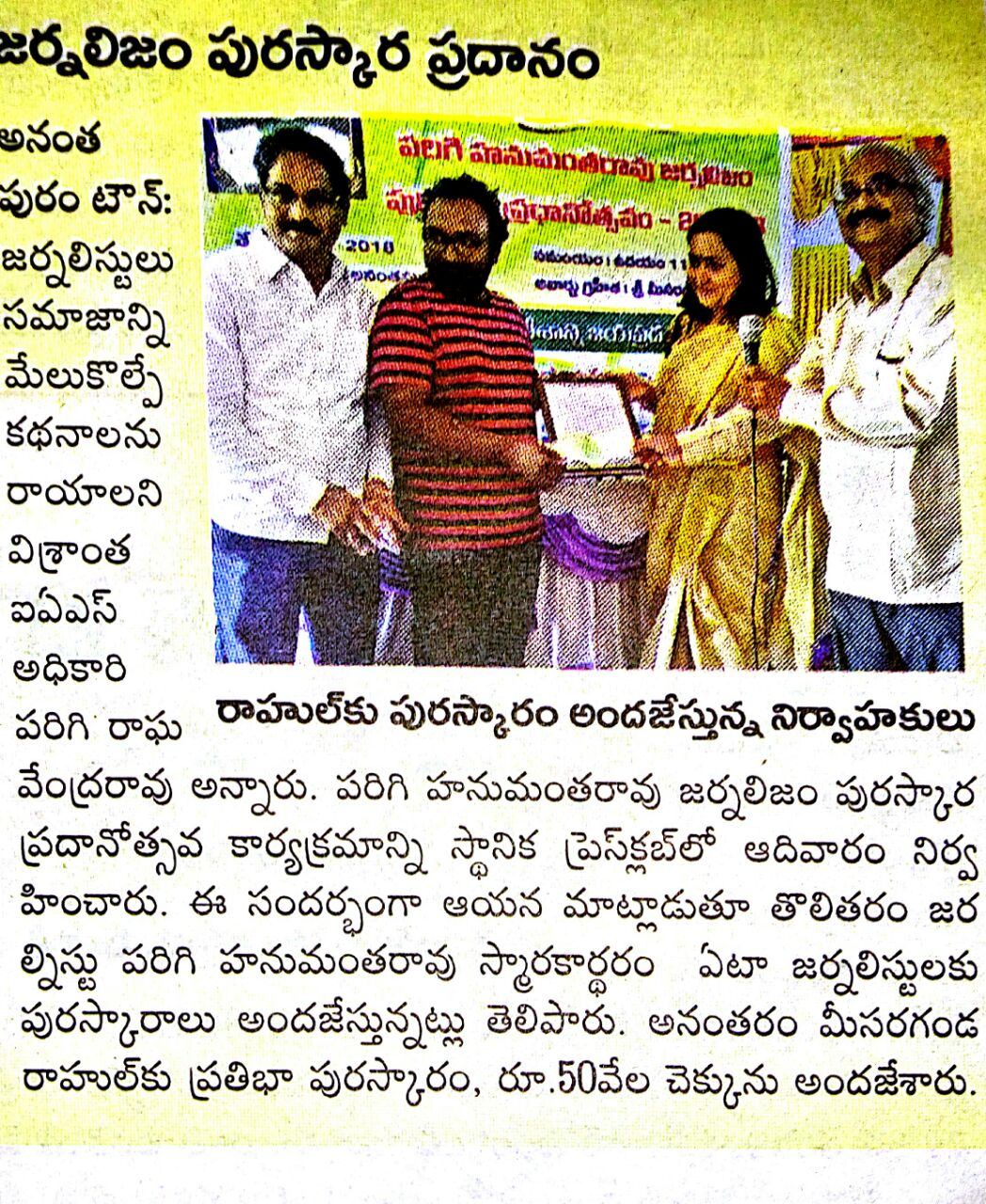 """""""Anantapur is a microcosm of our country but we can feel tremors triggered by various government policies"""""""