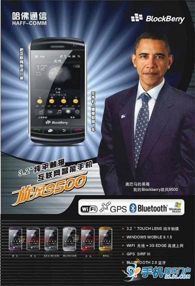 obama-blockberry