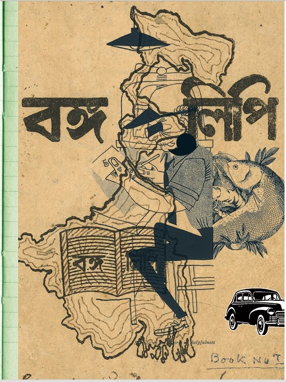 """""""Calcutta Notebook"""", Digital Print on Archival Paper. Third from a Limited Edition of Seven."""