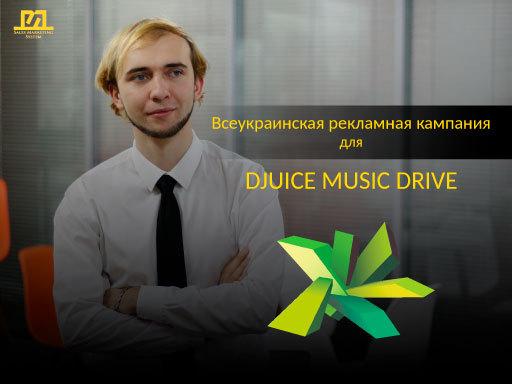 Как я провел всеукраинскую рекламную кампанию для DJUICE MUSIC DRIVE